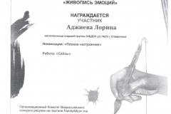 Рисунок-13