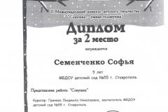 Рисунок-24