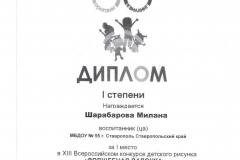Рисунок-25
