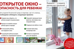 открытое-окно-опасность-для-ребёнка