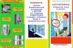 p155_buklet-ostorozhno-otkrytoe-okno-stranica-1