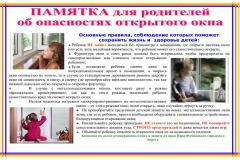 pamyatka-dlya-roditeley-ob-opasnostyakh-otkrytogo-okna